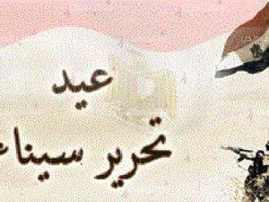 موضوع تعبير عن عيد تحرير سيناء