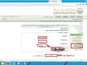 الاستعلام عن المخالفات المرورية عبر موقع وزارة الداخلية السعودية