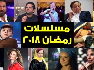 اسماء مسلسلات رمضان المصرية 2018