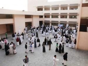 رسوم المدارس الحكومية في السعودية 2018