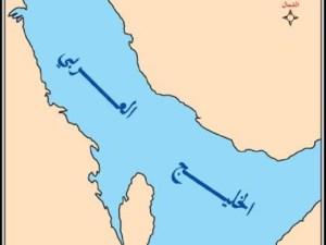 ماهو الاسم الثاني للخليج العربي