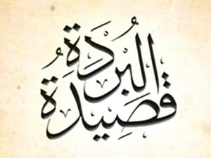 من هو صاحب قصيدة البردة في مدح الرسول
