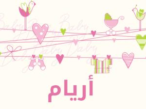 معنى اسم أريام في اللغة العربية