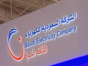 الاستعلام عن اسعار شركة الكهرباء الجديدة