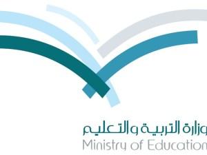 جدول اجازات المدارس 1439 في السعودية