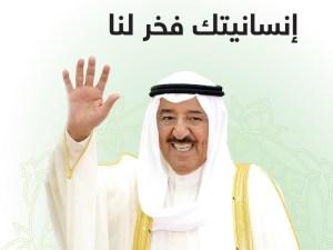 صور الشيخ صباح الاحمد امير الكويت
