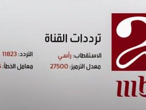 تردد قناة ام بي سي مصر الجديد 2018 MBC Masr على نايل سات