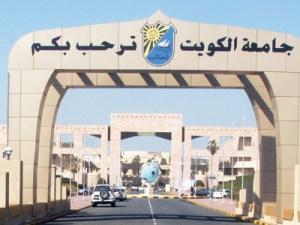 التسجيل في اختبارات القدرات بجامعة الكويت 2020