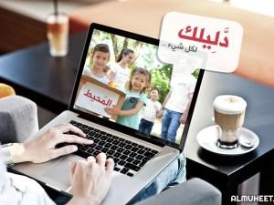 """تدشين موسوعة """"المحيط"""" لإثراء المحتوى العربي"""