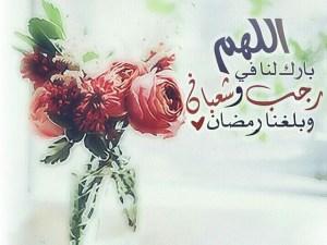 صور اللهم بارك لنا في رجب وشعبان وبلغنا رمضان