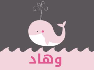 معني اسم وهاد