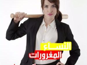 حكم وعبارات عن النساء المغرورات