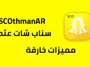 رابط تحميل سناب بلس عثمان اخر اصدار 2018