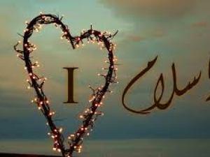معنى اسم اسلام