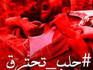 شعر حزين عن حلب سوريا