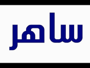 معنى اسم ساهر