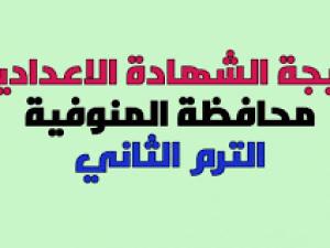 نتيجة الشهادة الاعدادية 2018 محافظة المنوفية