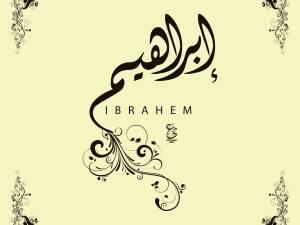 ما معنى اسم إبراهيم