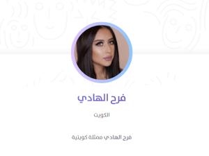 حساب سناب فرح الهادي الرسمي