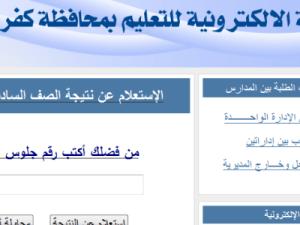 شهادة الابتدائية محافظة كفر الشيخ 2018 نتيجة الصف السادس برقم الجلوس