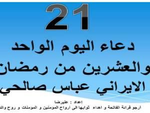 اعمال ليلة 21 الواحد والعشرون من رمضان