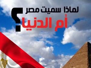 لماذا سميت مصر بام الدنيا