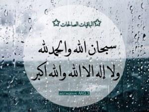 عبارات عن المطر والغيم كلمات رائعة عن المطر