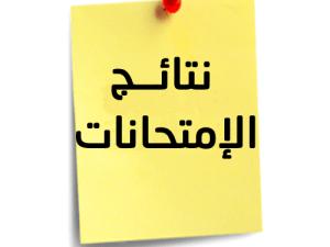 نتيجة الشهادة الإعدادية محافظة الاقصر الترم الأول 2018 برقم الجلوس
