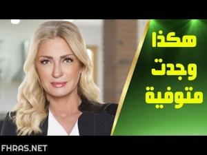 ما هي ديانة نجوى قاسم مذيعة العربية