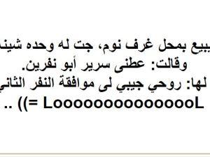 نكت محششين سعوديين مضحكه جدا