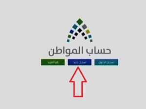 ما هو حساب المواطن السعودي الموحد