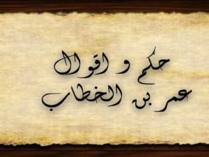 اقوال عمر بن الخطاب عن الحب