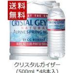 クリスタルガイザーの軟水が美味しい理由は?日本人体質に合ってるの?