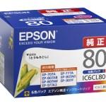 エプソン純正インクIC6CL80(6色パック)ネット通販の最安値はココ!!