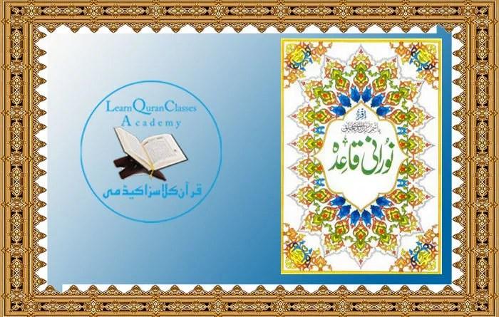 , Importance of Noorani Qaida to learn Quran Reading