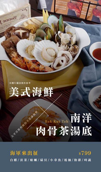 Fidèle 妃黛美式海鮮餐廳 - HOME