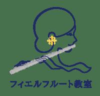 フィエルフルート教室(千葉・船橋・津田沼)