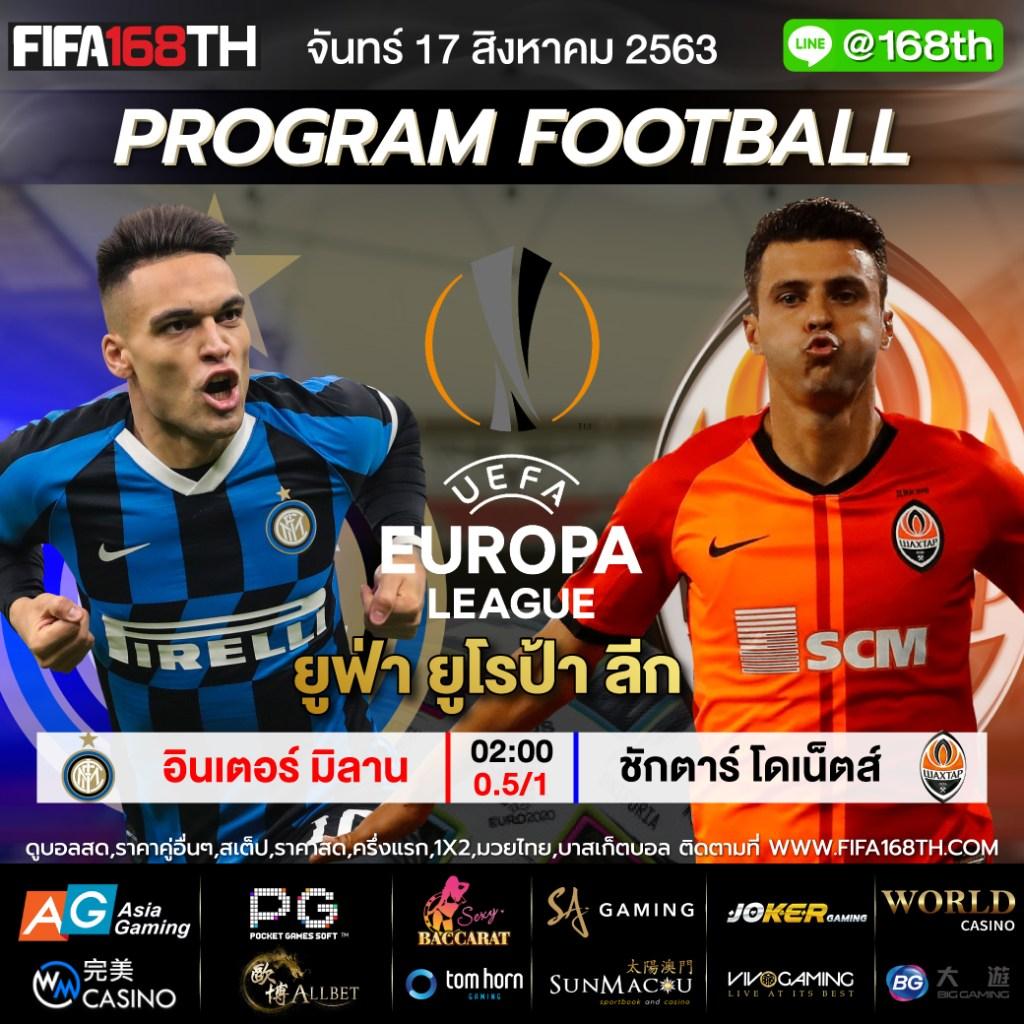 ราคาบอล FIFA55 2020-08-17 ยูโรป้าลีก-อินเตอร์ มิลาน vs ชักตาร์ โดเน็ตส์ก