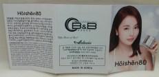 Haishen 80 Cream pamphlet 1