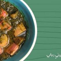 Khoresh Rivas - Rhubarb Stew