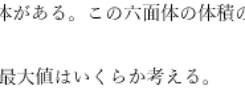 第3期プロ家庭教師入会試験の解説!