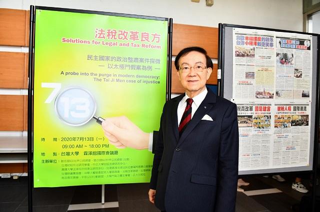 【新聞】國內外一致認定太極門假案應盡速解決 讓臺灣邁向真民主真自由 – 法稅改革聯盟