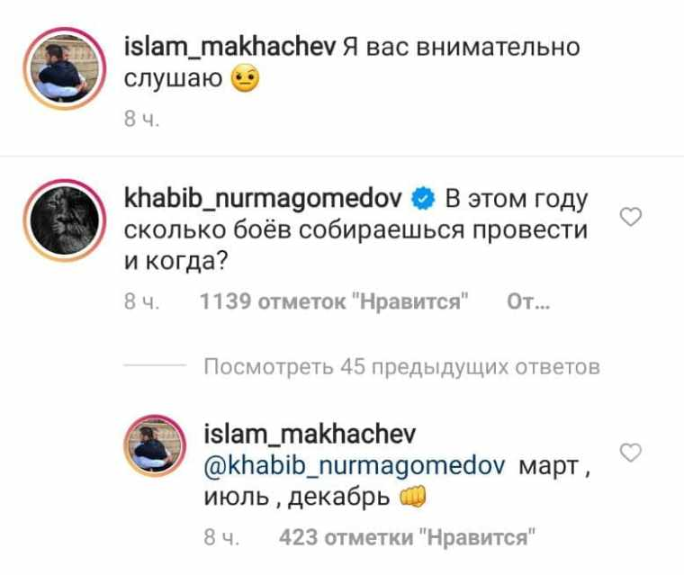 Islam Makhachev answered Khabib Nurmagomedov about plans for the current year