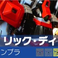 MG RMS-099 リック・ディアス クワトロ・バジーナカラー 完成品【ガンプラ・情報・レビュー・写真】