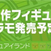 新作フィギュア プラモ発売予定表|フィギュアイランド