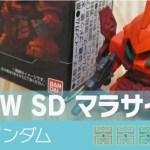 FW SD GUNDAM NEO マラサイ