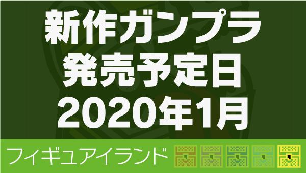 新作ガンプラ発売予定表 2020年1月 発売日 ガンダム フィギュアイランド