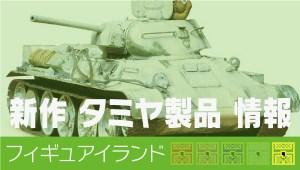 新作 タミヤ製品 情報 1/35 ソビエト戦車 T34/76 1942年型 発売日 発売予定 ミニ四駆 RC フィギュアイランド