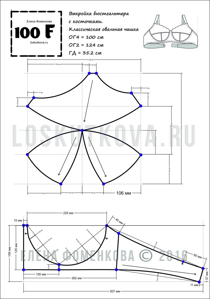 Bra Sewing Patterns Bra Pattern Molde E Desenho De Suti Meia Taa E Passo A Passo