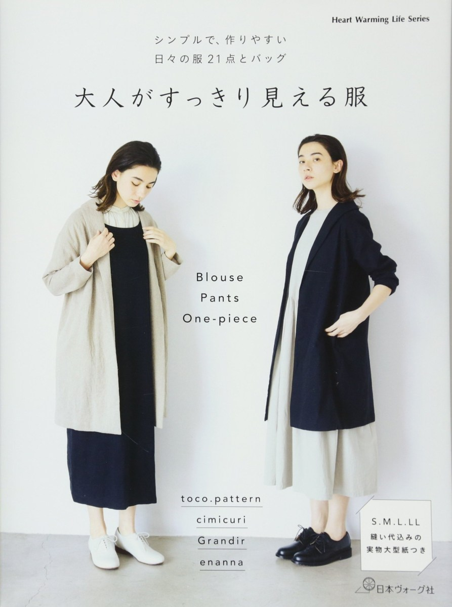 Japanese Sewing Patterns Clothes That Adults Can See Clearly Japanese Sewing Patterns Etsy